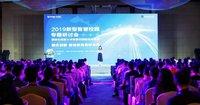 """新华三打造新型智慧校园""""教育数字大脑"""" 助力智慧教育"""