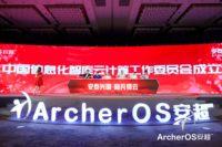 《中国信息化》智库彩神APP下载-彩神8APP在线下载工作委员会成立, 打造云操作系统生态