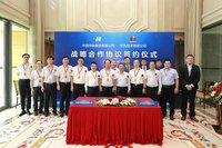 中國華能與華為簽署戰略合作協議