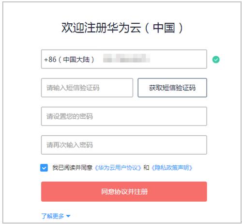 鼎信泰德荣获华为云北京区域一级经销商