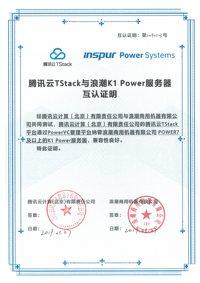 浪潮商用机器云图再扩 与TStack完成互认证
