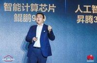 "5G+云+AI,华为云""组合拳""助力广东政企数字化转型"