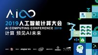 产业AI如何落地?平安科技、招商银行、一览群智等专家在 AICC2019大会分享