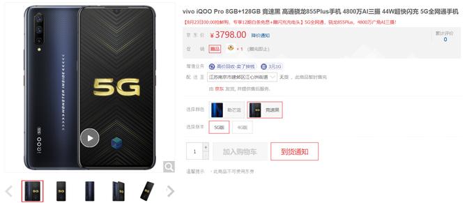 当之无愧的?#38405;?#26071;舰,极具性价比的5G手机就是iQOO Pro!