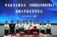 中国铁路北京局集团有限公司与华为签署战略合作协议