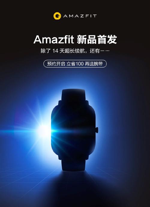 26家平台同步直播,华米科技2019年度新品发布会14:30见
