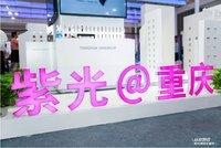 紫光集团在两江新区建设存储芯片制造基地