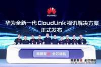 """从""""芯""""定义丨华为发布新一代CloudLink视讯解决方案"""