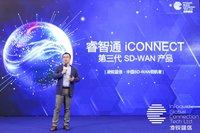 全新睿智通iCONNECT,SD-WAN 3.0架构,震撼上市
