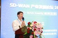 """SD-WAN产业发展论坛·2019""隆重召开"