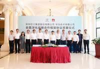 深圳巴士集团与华为签署全面深化战略合作协议