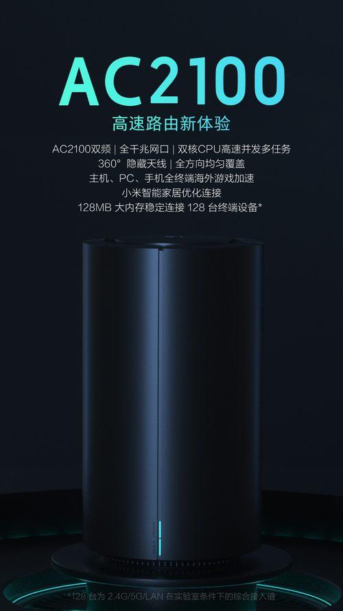 小米路由器AC2100发布:MU