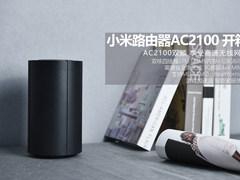 小米路由器AC2100开箱:双频全千兆,满足家庭网络需求