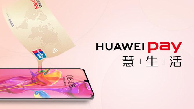 华为全联接大会开幕在即,Huawei Pay将展示手机POS功能