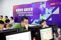 孔孟之乡育新章 联想助力邹城六中打造智慧教育新标杆