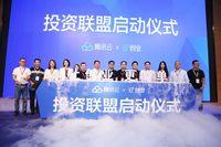 """腾讯云""""云+创业投资联盟""""成立,数十家顶级投资机构加入"""