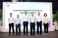 河北银行与华为签署战略合作协议,携手打造智慧银行