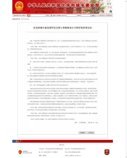 """450万勘察设计人梦想成""""大师"""",知识管"""