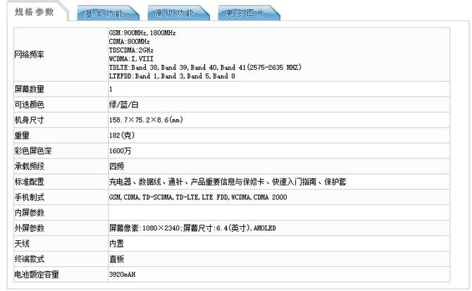 疑似OPPO K5入网参数曝光 6400万四摄+VOOC4.0性价比爆棚