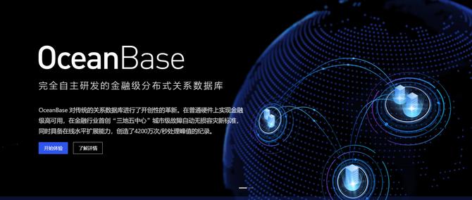 分布式存储时代,横空出世的OceanBase