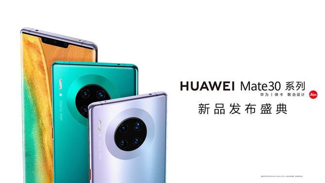 华为Mate30系列9月26日国内发布 官方商城火热预售中