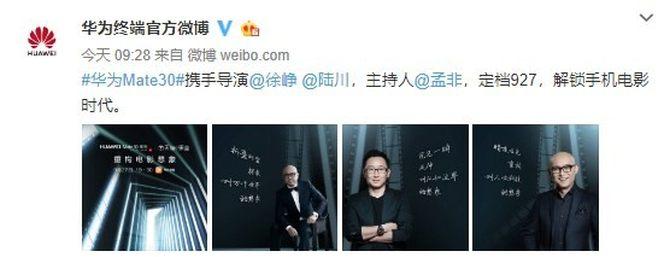 华为影业官宣 徐峥、陆川齐聚小黑盒直播,体验Mate30电影四摄