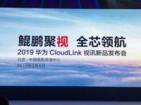 """华为鲲鹏加持 CloudLink视讯引领行业的""""金刚钻"""""""