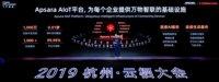 阿里云发布新一代AIoT智能设备操作系统 可实现秒级故障定位