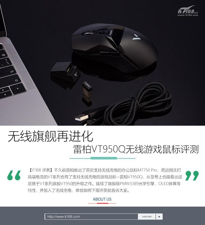 无线旗舰再进化 雷柏三牛平台VT950Q无线游戏鼠标评测,三牛娱乐,三牛注册,三牛平台,