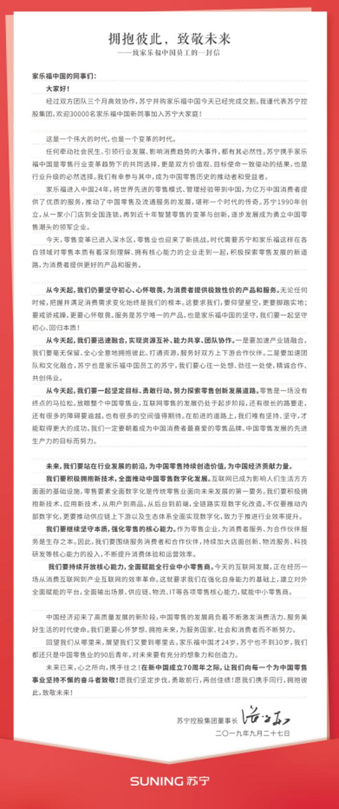 刚刚,苏宁发布张近东致家乐福中国员工信