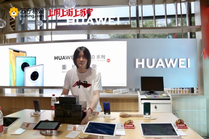 华为Mate30系列苏宁开售3999元起!翡冷翠最受欢迎