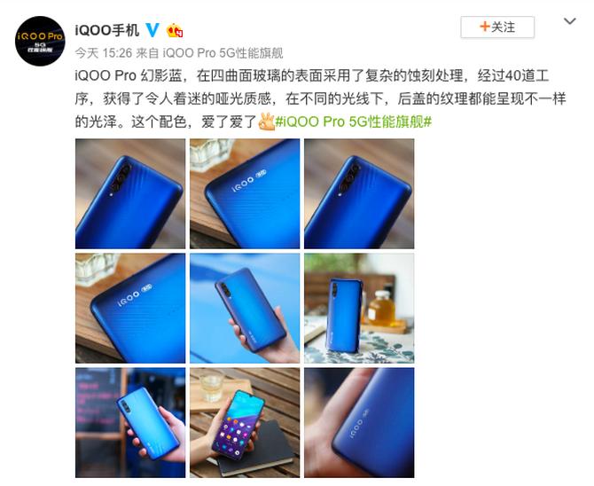 性能猛兽iQOO Pro披新战衣 哑光质感幻影蓝开售