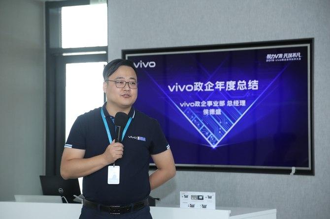 vivo副总裁刘宏:突破政企渠道 抢占5G行业应用先机