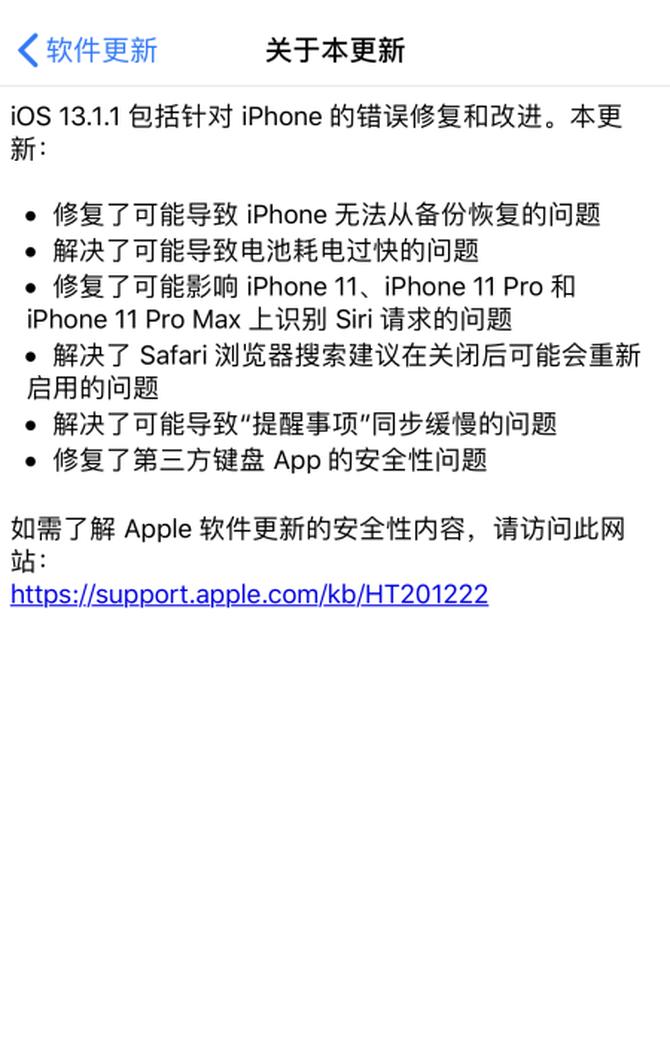 8天更3次!365博彩滚球_365滚球盘突然消失_365滚球结算错误急推iOS13.1.1:这几项升级确实有必要