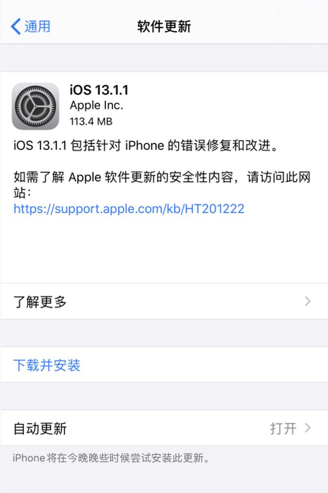 8天更3次!苹果急推iOS13.1.1:这几项升级确实有必要