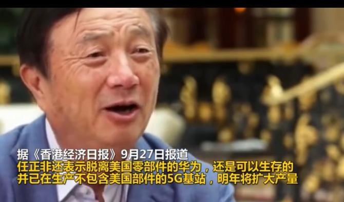 华为新5G基站已投产,任正非:不含美国零部件