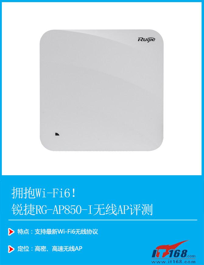 擁抱Wi-Fi 6!銳捷RG-AP850-I無線AP評測