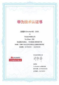 华云数据安超OS™与华为TaiShan服务器完成互认证