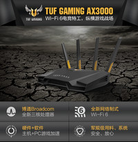 WiFi6路由让电竞更畅快 华硕TUF-AX3000评测