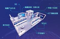 鲲鹏生态首次亮相河北——2019中国国际数字经济博览会华为展台邀您前来