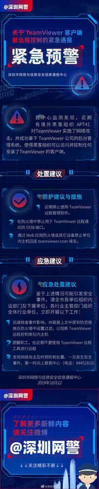 """緊急預警:TeamViewer""""淪陷"""" 黑客或控制你的客戶端"""