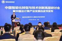 中国智能化转型与技术创新高层研讨会在京举行 《中国幸运28—大神吧产业发展白皮书》正式发布