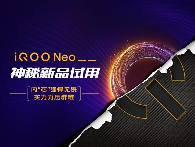 iQOO Neo神秘新机曝光:跑分