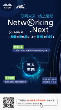 Networking.Next 联网未来:共话全球网络趋势