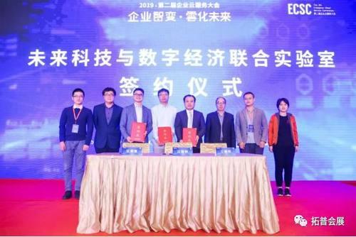 企业智变-云化未来,ECSC 2019第二届企业云服务大会圆满落幕!