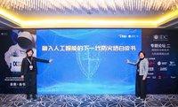 天融信發布《融入人工智能的下一代防火墻》白皮書