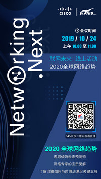 """掃碼看直播:""""Networking.Next 聯網未來"""""""