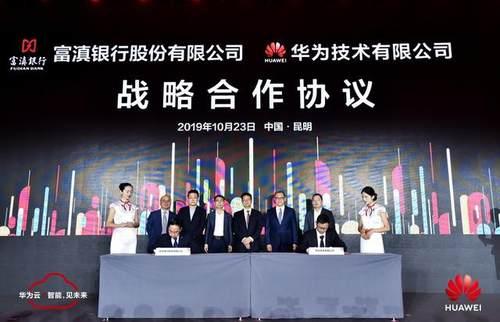 富滇银行与华为签署战略合作协议,利用云+智能共同推进数字化转