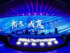 拓界 成真 2019戴爾科技峰會精彩直播