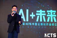 Testin下一代AI测试产品iTestin发布